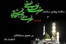 سوگواری مردم کهگیلویه و بویراحمد در سالروز رحلت نبی مکرم اسلام (ص)