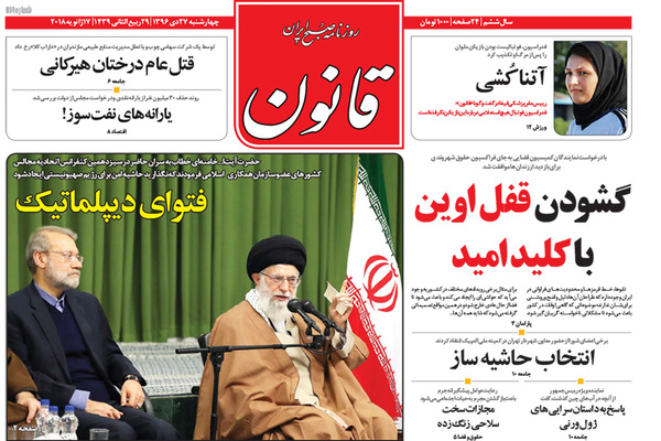 گزیده روزنامه های 27 دی 1396