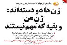 یک ایرانى موفق به کشف نظریه ژن برتر شد!