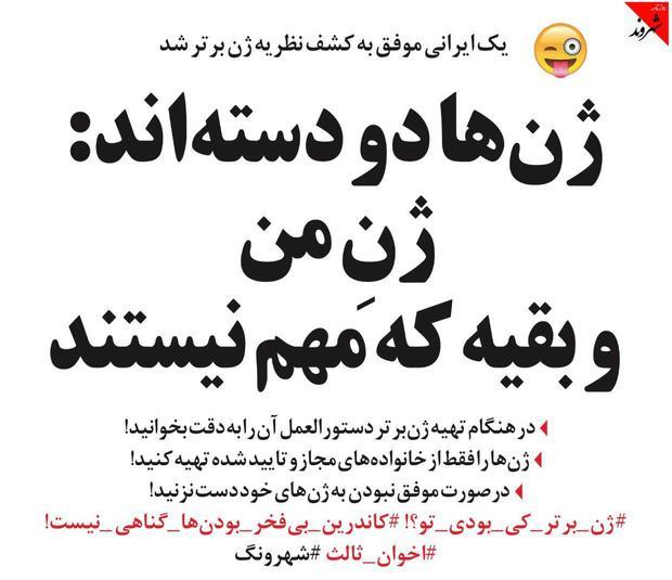 """یک ایرانى موفق به کشف نظریه ژن برتر شد! """"طنز"""""""