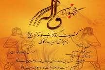 کنسرت گروه تنبور نوازان واله در فرهنگسرای ارسباران برگزار می شود