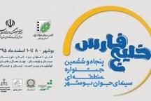 جشنواره منطقه ای سینمای جوان در بوشهر گشایش یافت