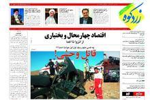 نگاه هفته نامه زردکوه به مساله آب استان
