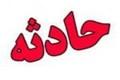 مرگ کارگر جوان در شرکت کاغذسازی راشا کاسپین ایرانیان در زنجان