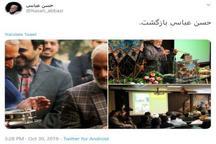 حسن عباسی آزاد شد + عکس