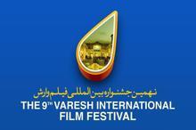 جشنواره فیلم وارش؛ حرکت در مسیر توان افزایی مردمی