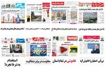 صفحه اول روزنامه های امروز استان اصفهان- سه شنبه 12 تیر 97