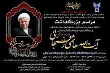 برگزاری مراسم بزرگداشت ارتحال آیت الله هاشمی رفسنجانی به میزبانی دانشگاه آزاد اسلامی آذربایجانشرقی