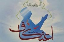 آئین معنوی اعتکاف در مسجد اعظم حرم هلال بن علی(ع) آران و بیدگل آغاز شد