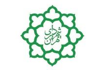 شهرداری تهران لایحه تشکیل سازمان گردشگری را ارائه می کند
