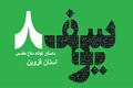 آثار برتر جشنواره ادبی یوسف معرفی شدند