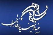 انتصاب «خزانهدار» و «معاون امور فرهنگی و پژوهشی» در بنیاد سینمایی فارابی