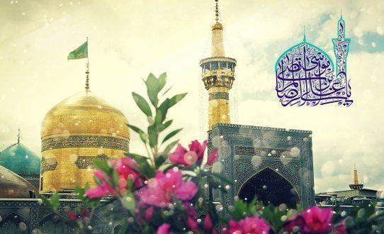 میلاد امام رضا / محمدرضا طاهری
