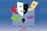 فراخوان دومین جشنواره آموزشگاهی نمایشنامهنویسی گیلان منتشر شد