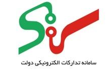 کارگاه منطقهای «آموزش کاربران سامانه تدارکات الکترونیکی دولت» به کار خود پایان داد