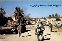 عملیات بیت المقدس؛ نماد برتری نظامی ایران در جنگ تحمیلی