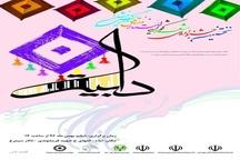 برگزاری آیین پایانی نخستین جشنواره منطقهای شعر گویشی استانی و مناطق زاگرس نشین « دابیت » در ایذه