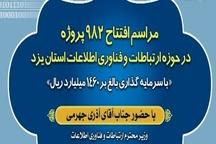 افتتاح 982 پروژه ارتباطی در یزد  با حضور وزیر ارتباطات