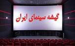 سینماهای خراسان رضوی در 5 ماه 15 میلیارد فروش کردند