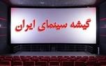 آمار فروش فیلمهای سینمایی در حال اکران/ «مطرب» 19 میلیاردی شد