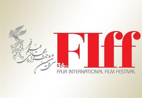 پیشفروش بلیتهای تک سانس جشنواره جهانی فیلم فجر آغاز شد