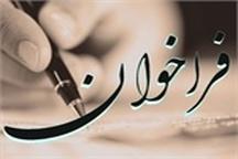 فراخوان نخستین جشنواره نقالی و شاهنامهخوانی استان خوزستان منتشر شد