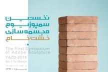 سمپوزیوم مجسمه سازی خشت خام  در یزد آغاز بکار کرد