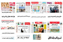 صفحه اول روزنامه های امروز اصفهان- چهارشنبه 8 اسفند