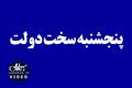 پنجشنبه سخت دولت