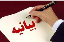 متن کامل بیانیه پایانی نشست مشهد انجمن اسلامی مدرسین دانشگاه ها