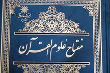 کتاب مفتاح علوم القرآن تألیف آیتالله شیخ غلامرضا یزدی