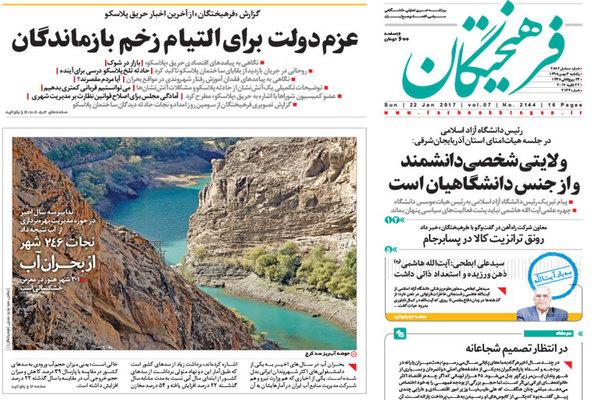 روزنامه فرهیختگان 3 بهمن 1395