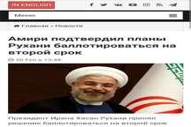 رسانه های روسی: روحانی آماده دور دوم مسئولیت پذیری شد