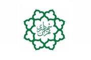 مدیرعاملسازمان سرمایه گذاری شهرداری تهران منصوب شد