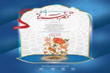 فراخوان دومین جشنواره سراسری ترنم آسمانی منتشر شد