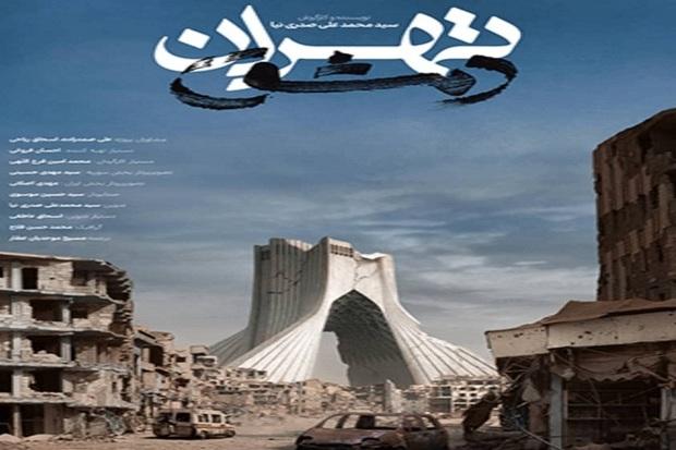 مستند تهران دمشق در مصلی نماز جمعه قزوین پخش شد