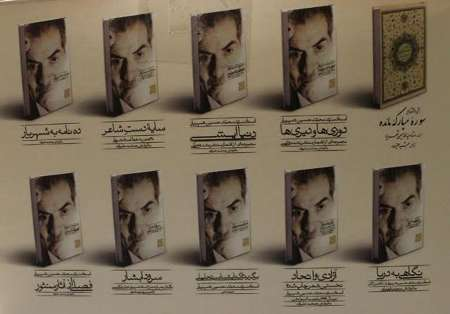 انتشار 13 عنوان کتاب با محوریت استاد شهریار در آذربایجان شرقی