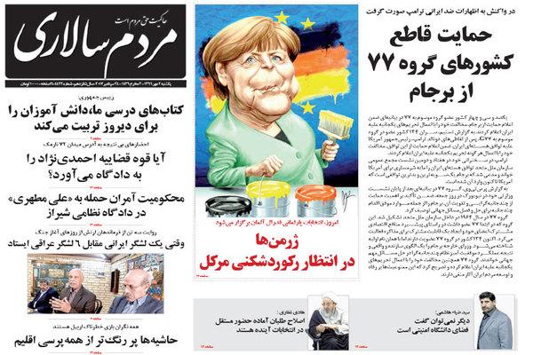 گزیده روزنامه های 2 مهر 1396