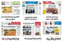 صفحه اول روزنامه های امروز استان اصفهان -پنجشنبه 11 خرداد