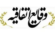 حمله تند روزنامه وقایع اتفاقیه به حسام الدین آشنا