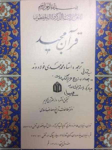 تبریک رهبر معظم انقلاب به زوج کتابدار کردستانی با اهدای قرآن کریم