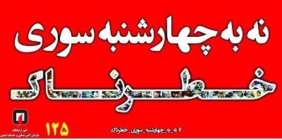 """اجرای کمپین """"نه به چهارشنبه سوری خطرناک"""" در سطح مدارس تبریز"""