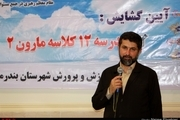 افتتاح دبیرستان ۱۲ کلاسه پترشیمی مارون۲ در شهر چمران شریعتی: ۴۴ درصد صنعت پتروشیمی کشور در شهرستان ماهشهر قرار دارد