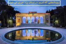 رویدادهای خبری استان یزد در روز پنجشنبه