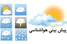 بارش های رگباری به همراه رعد و برق از فردا در اصفهان آغاز می شود