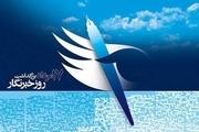 پیام سرپرست جهاد دانشگاهی استان البرز به مناسبت روز خبرنگار