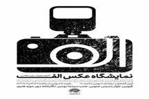 گشایش نمایشگاه عکس هنرجویان عکاسی حوزه هنری قزوین
