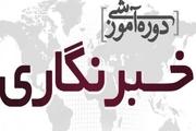 دوره آموزش خبرنگاری در استان قزوین برگزار میشود