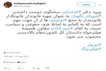 خوشامدگویی کنایه آمیز فعال اصولگرا به توییتری شدن سخنگوی شورای نگهبان