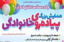 همایش بزرگ پیادهروی خانوادگی در تبریز برگزار میشود